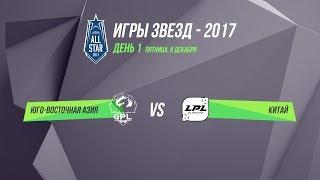 GPL vs LPL, game 1