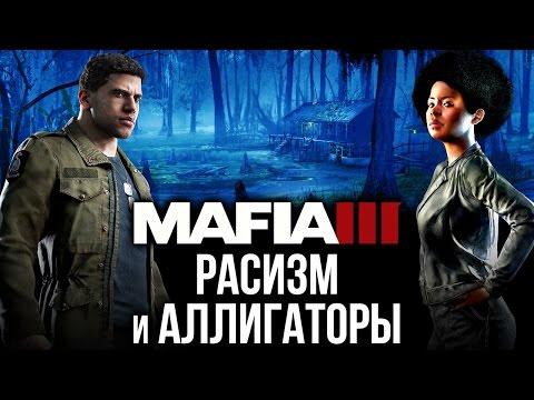 Mafia 3 - Эксклюзивные кадры от \