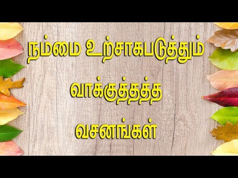 Bible quotes - Promise Words from Bible in Tamil  Today Bible Verse  Tamil Bible Today  Bible Verse Today