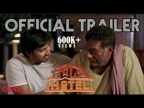 Gowdru Hotel – Official Trailer