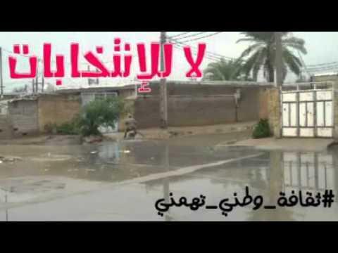 قصيدة لا للأنتخابات للشاعر الأحوازي موسى عبدالجبار الأحوازي
