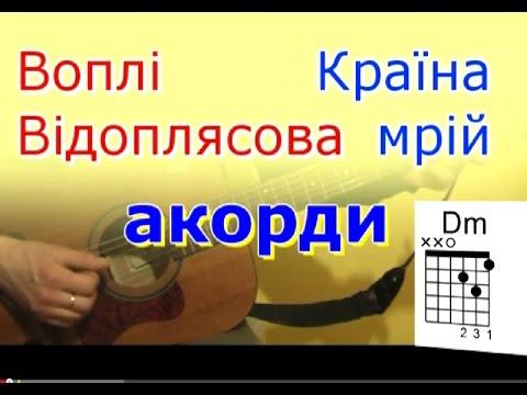 Країна мрій (В.В.) - акорди + табулатура   REPETOBAZA