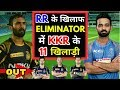 Koata Knight Riders vs Rajasthan Royals Eliminator Match : KKR Playing-11 against RR ||