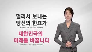 제21대 국회의원 재외선거 신고·신청 홍보영상