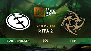 Evil Geniuses vs NIP (карта 2), The Kuala Lumpur Major | Плеф-офф