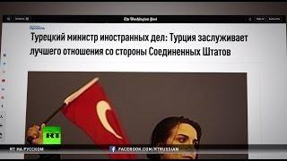 Розовые очки: США отказываются признавать наличие кризиса в отношениях с Турцией
