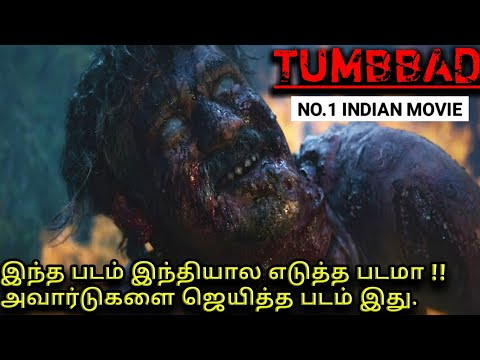 Tumbbad|Full Movie Explained in Tamil|Mxt|Best Indian Horror Movie|New Horror Movies Tamil dubbed|