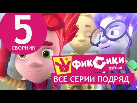 Новые МультФильмы - Мультик Фиксики - Все серии подряд - Сборник 5 (серии 27-32) (видео)