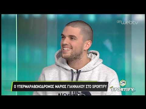Ο υπερμαραθωνοδρόμος Μάριος Γιαννάκου στο «Sportify» | 8/2/2019 | ΕΡΤ