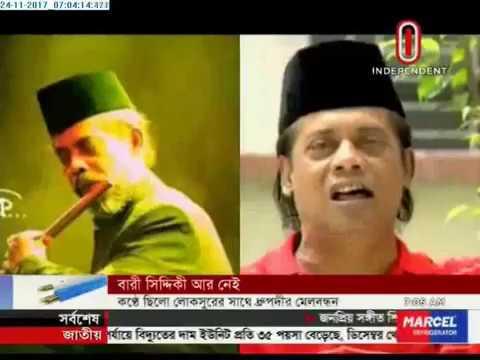 Bari Siddiqui passes away (24-11-2017)