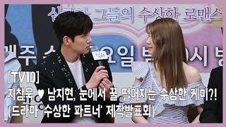 [TV텐] 지창욱♥남지현, 눈에서 꿀 떨어지는 수상한 케미?! (드라마 '수상한 파트너' 제작발표회)