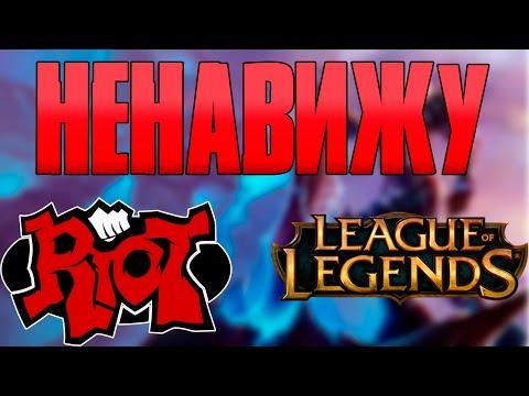 МИНУСЫ ЛОЛА   ( league of legends лига легенд )