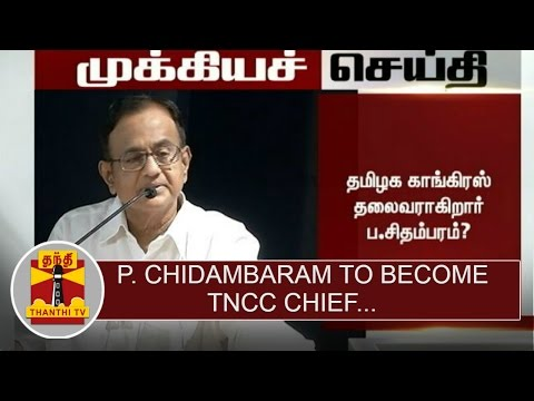 Breaking-News--P-Chidambaram-to-become-TNCC-Chief-Party-High-Command-Thanthi-TV
