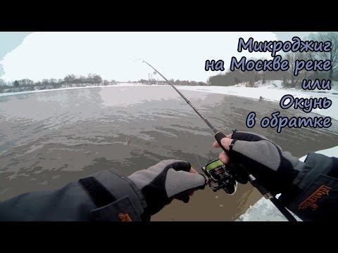 джиг на москва реке 2017