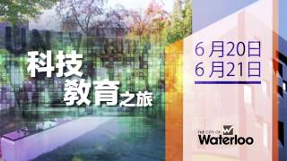 WESTERN TOUR 2015 - WATERLOO / KITCHENER TV COMMERCIAL - CANTONESE