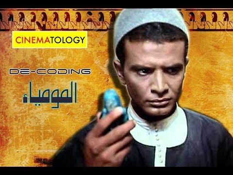 "شعر شادي عبد السلام المرئي: Cinematology يحل شفرة ""المومياء"""