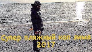 Очередной выезд на морской пляж.Очень холодный получился день.Мороз,песок замерзший.Но при всем этом мы получили море удовольствия.Подписывайтесь на канал и ставьте лайки.Just Max Facebook   https://www.facebook.com/justmaxshow/**************************************************************Just Max VK   https://vk.com/justmaksym**************************************************************Just Max Google+   https://plus.google.com/u/0/103219987629651573868/posts