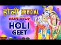 होली के Special गीत I Holi Special 2019 I Top Holi Songs I LAKHBIR SINGH LAKKHA, AMITABH BACHCHAN