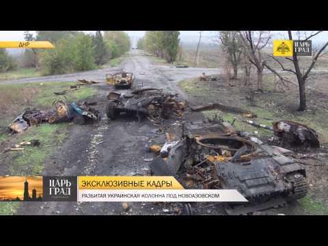 ЭКСКЛЮЗИВ. Танковая колонна ВСУ разбита под Новоазовском - DomaVideo.Ru