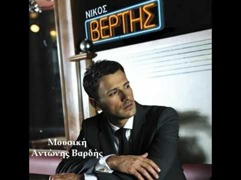 Nikos Vertis -  Tha Eprepe Na Ntrepese / New Song 2011 (видео)