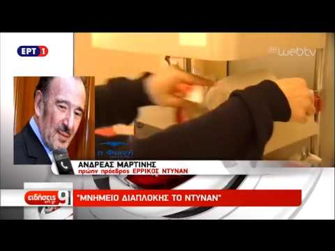 Αποκαλύψεις για τις μίζες από τον πρώην πρόεδρο του «Ερ.Ντυνάν» | 7/11/18 | ΕΡΤ