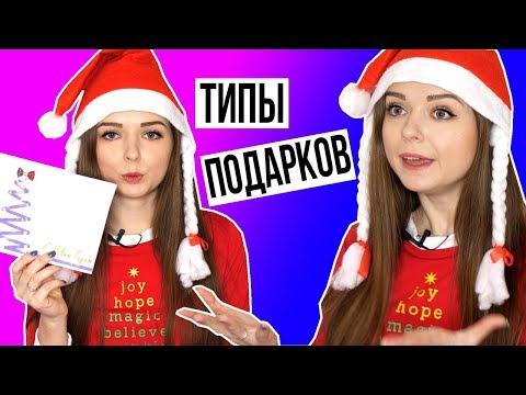 Типы подарков на НОВЫЙ ГОД 🐞 Afinka (видео)