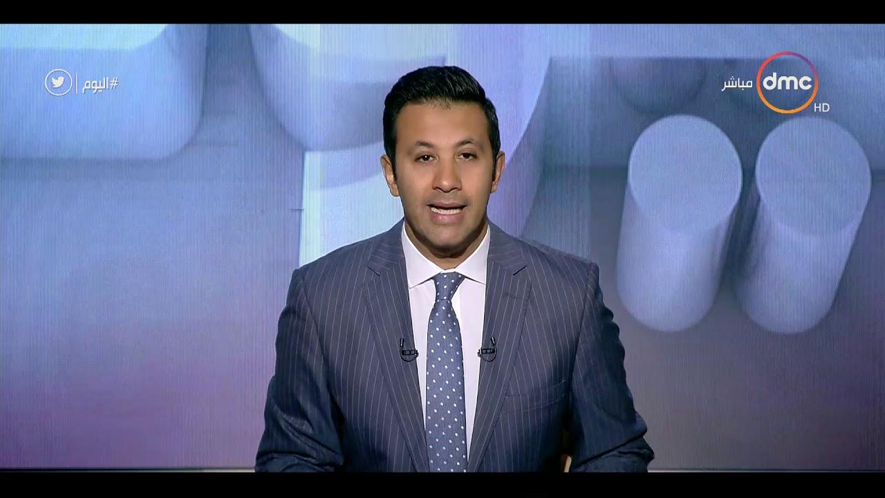 برنامج اليوم - حلقة الإثنين مع (عمرو خليل) 16/9/2019 - الحلقة الكاملة