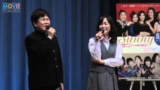 三ツ矢雄二、日髙のり子/『サニー 永遠の仲間たち』試写会イベント