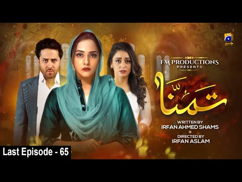 Tamanna - Last Episode | 28th August 2020 | Har Pal Geo