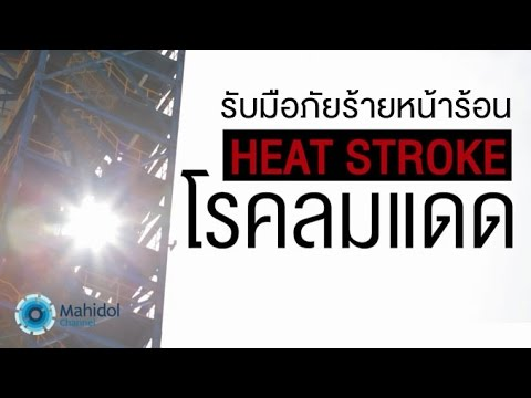 รับมือ ภัยร้ายหน้าร้อน Heat Stroke by Mahidol