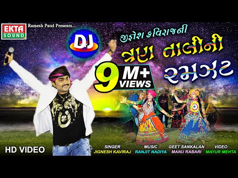 DJ Jignesh Kavirajni Tran Tali Ni Ramzat || Jignesh Kaviraj || HD Video || Ekta Sound