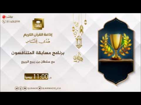 مسابقة المتنافسون 25-09-1440