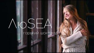 ЛюSEA – Горький шоколад retronew