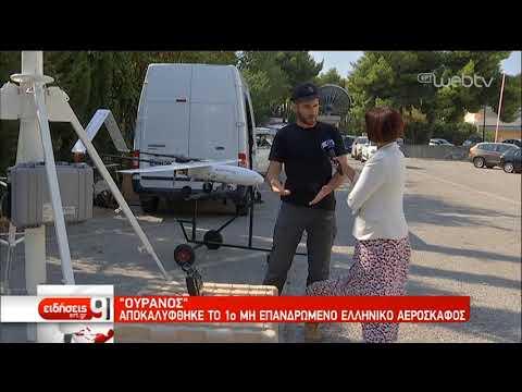 Το πρώτο εξελιγμένο ελληνικό drone παρουσιάζεται στη Δ.Ε.Θ. | 08/09/2019 | ΕΡΤ
