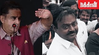 Video கமலுடன் கூட்டணி ? Vijayakanth on Kamal Haasan Political Entry | Kidding ADMK | Rain Floods Chennai MP3, 3GP, MP4, WEBM, AVI, FLV November 2017