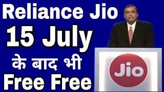 Jio Latest News | Reliance Jio will Give You Continuous Unlimited Data after July 15th |