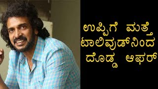 Again Kannada Hero Upendra To TollywoodTollyWood Calls Upendra For A Big RoleSubscribe us at : https://www.youtube.com/channel/UCTLK87m5jlQqdy_cuGjkREwFollow us At__twitter: https://twitter.com/KannadaFilmCuts#like#comment#subscribePlease Subscribe us.