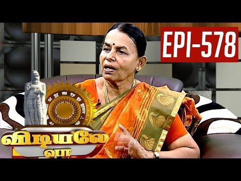 Video Vidiyale Vaa | Epi 578 | Sirappu Virunthinar | 21/07/2015 download in MP3, 3GP, MP4, WEBM, AVI, FLV January 2017