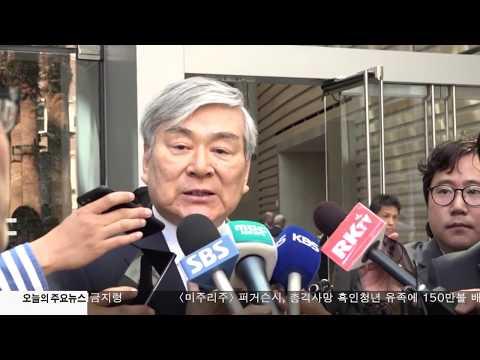 윌셔 그랜드 개관...서부 랜드마크 6.23.17 KBS America News