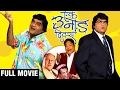 Ek Unaad Divas | New Marathi Full Movie | Ashok Saraf, Saleel Kulkarni, Saumitra