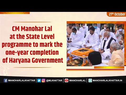 Embedded thumbnail for CM Manohar Lal at the State Level programme to mark the one-year completion of Haryana Government