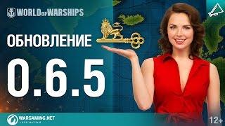 Обновление 0.6.5. Сезон охоты [World of Warships]