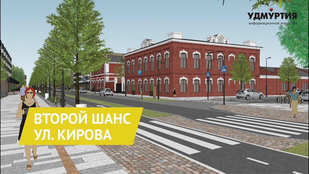 Преображение ул. Кирова в Глазове