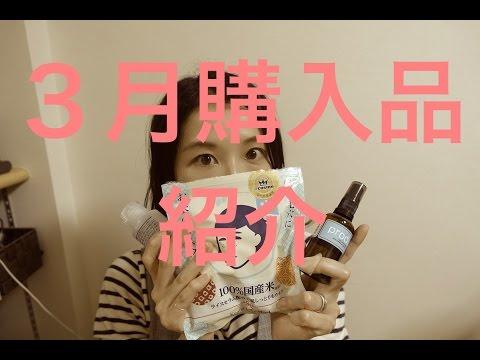3月購入品紹介✳︎Haul видео