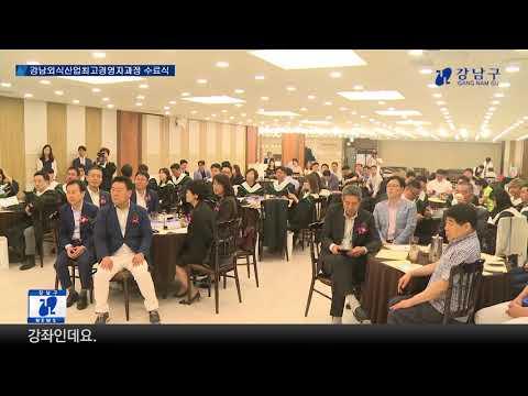 제16기 강남외식산업최고경영자과정 수료식