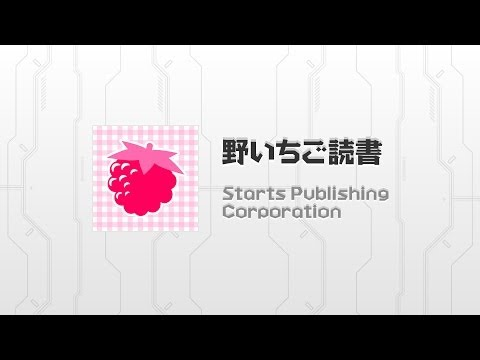 Video of 野いちご読書 【無料で読める人気携帯小説】