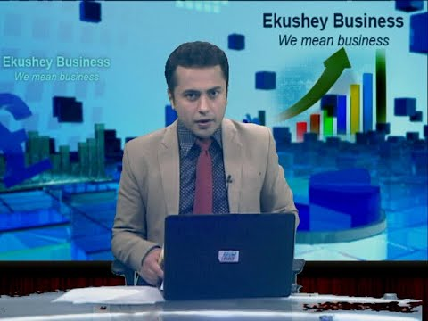 Ekushey Business || একুশে বিজনেস || 25 November 2020 || ETV Business