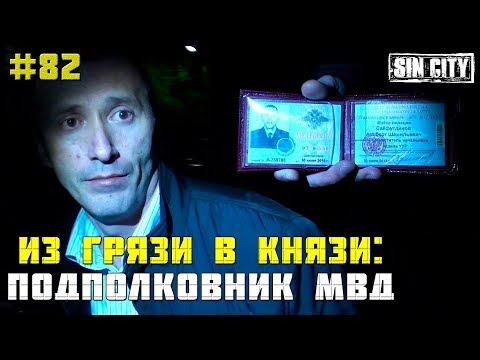 Из грязи в князи: подполковник МВД Астрахани