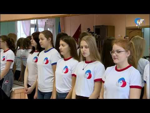 В Великом Новгороде открылась профильная смена «Российского движения школьников»