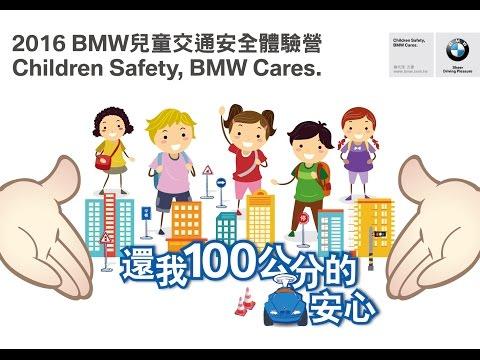 2016 BMW兒童交通安全體驗營/ 2016 BMW Children Safety